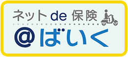 ネットde保険@ばいく