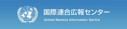 SDGsの詳細は国際連合広報センターへ