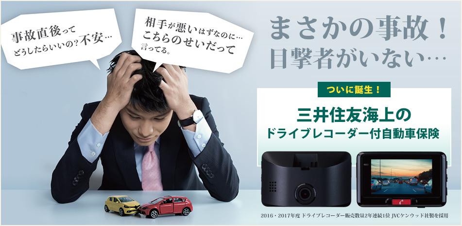 三井住友海上のドライブレコーダー付自動車保険