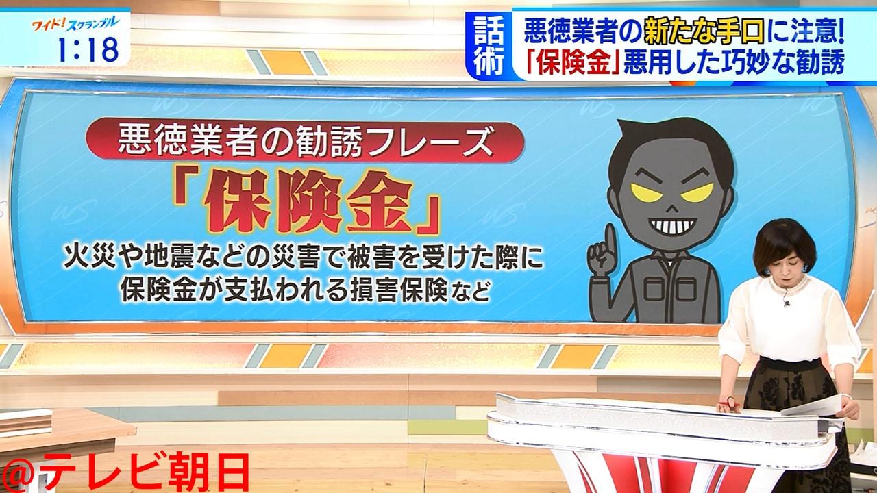 知ってますか?(シリーズ2)災害に便乗した悪徳商法!編