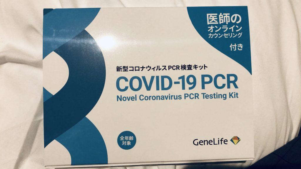 新型コロナウイルスの【PCR検査】やってみました✨